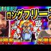 004 アムワンリーグシーズン2 #4【倖田柚希 × 水瀬美香】【押忍!番長3】