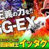 002 T-1グランプリ vol.2【ミリオンゴッド-神々の凱旋-】