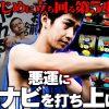 005 チョキのまじめの一歩vol.5【ハナビ】