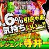 003 T-1グランプリ vol.3【パチスロ アクエリオンEVOL 】