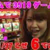 009 GO!GO!みぽりん#09 【ベルエアMAX北部店】