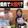 024 Nice to Meat2 激辛 第24話(4/4)【戦国コレクション2】《トム》《河原みのり》