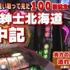 100 【パチンコ店買い取ってみた】第100回ひげ紳士北海道視察の旅
