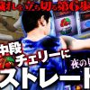 006 チョキのまじめの一歩vol.6【SLOT魔法少女まどか☆マギカ】【club BlacK Bird】
