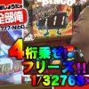 011 【プレミアムビンゴ】二星しょうたの「必勝本初!全部俺」#11~13