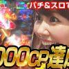 003 美穂の世界コンチパ計画 #3  【CRぱちんこ必殺仕事人Ⅴ】