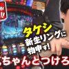 003 タケシがゆく!#3【射駒タケシ】【リング終焉】