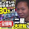 008 【サイコパス】ニ星しょうたの「必勝本初!全部俺」#8