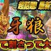 004 美穂の世界コンチパ計画 #4  【大量CPゲット!】