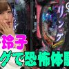 029 神ぱち#29【リング】