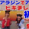 008 #8☆新宿アラジン動画史上初の快挙☆アレをヒキました!!うみのいくら〜タカハシカゴ復帰実戦☆凱旋/絆