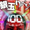 030 回胴リベンジャー遊太郎vol.30【CRぱちんこGANTZ】