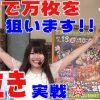 009 #9☆全ツッパ★半泣き実戦★番長で万枚を狙います!!