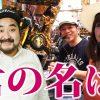 010 第10話・ドテポコBOX~牙狼GOLDSTORM翔~(パチンコ/ドテチン&ポコ美)