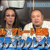 054 アロマティックトークinぱちタウン #54【木村魚拓x沖ヒカルxグレート巨砲】
