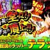 008 T-1グランプリ vol.8【キング観光サウザンド津店】【押忍!サラリーマン番長】