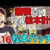016 王道 〜No.16 松本バッチ編〜【押忍!番長3/沖ドキ!/グレートキングハナハナ-30】