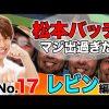 017 王道 〜No.17 レビン編〜【押忍!番長3/ぱちんこCR北斗の拳6 天翔百裂】