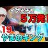 019 王道 〜No.19 やまのキング編〜【CRぱちんこ必殺仕事人Ⅴ】