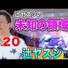 020 王道 〜No.20 辻ヤスシ編〜【アナザーゴッドハーデス-奪われたZEUSver.-】