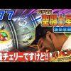 077 松本バッチの成すがままに! #77【パチスロ聖闘士星矢 海皇覚醒】