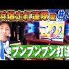 075 松本バッチの成すがままに! #75【鬼浜爆走紅蓮隊 愛/ハナビ】