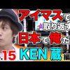 015 王道 〜No.15 KEN蔵編〜【アイドルマスター LIVE in SLOT! / 押忍!番長3】
