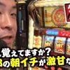 005 タケシがゆく!#5【射駒タケシ】【金太郎】【モンキーⅡ】