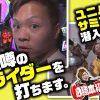 014 ニ星しょうたの「必勝本初!全部俺」【激甘!? 仮面ライダー】#14