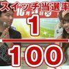 011 負けてたマルカ #11〜プレゼント大作戦!〜【クイズに答えてニンテンドースイッチを当てよう!】