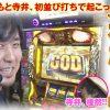 004 【ミリオンゴッド-神々の凱旋-】これがホントの「神(GOD)引き」!?【まりもと寺井一択の最強!ちぇり~ぼ~いず 4粒目】