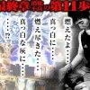 011 チョキのまじめの一歩 vol.11【ミリオンゴッド-神々の凱旋-】【べラジオ西中島店】