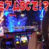 010 #10☆神回☆うみのいくらがプレミアムBCで!?おまけ企画~伝説のロックスターIKURA続編~
