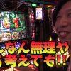 014 王道 〜No.14 諸積ゲンズブール編〜【アナザーゴッドハーデス-奪われたZEUSver.-】