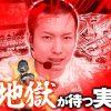 033 回胴リベンジャー遊太郎vol.33【ベラジオスロットオペラ43店】