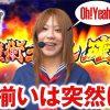 006 ドラゴンいろはvol.6【スタジアム2001徳島川内店】