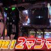 007 玉ちゃんの今日の逸品#7【ゲスト:政重ゆうき】