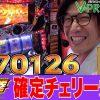 013-2 諸積研究所 File.13 北斗の拳 新伝説創造 後編