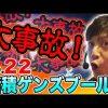 022 王道 〜No.22 諸積ゲンズブール編〜【政宗2】
