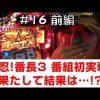 016-1 みさおにお・ま・か・せ Stage16 押忍!番長3 前編