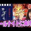 003 倖田柚希のそば打ち#3【押忍!番長3/ミリオンゴッド-神々の凱旋-】