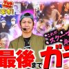 チョキ卒業スペシャル〜回胴チキンレース〜ガチになります!