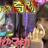 014 マガバト#14「トニーVS柳まお」(CRぱちんこ魔法少女まどか☆マギカ/番長3/マイジャグラーⅢ)