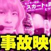 040 回胴リベンジャー遊太郎vol.40 【キング観光いなべ店】