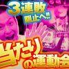 041 回胴リベンジャー遊太郎vol.41 【ベラジオ西中島店】