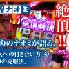 049 ライターの流儀 vol.49 ~ナオミ~【押忍!番長3】【ミクちゃんガイア垂水東店】