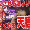 012 #12☆神回☆天膳スタートで!?不安にさせる番長より、やっぱり絆☆ダースレイダーさん登場!!