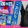 046 ライターの流儀 vol.46 ~いろは~【SLOT魔法少女まどか☆マギカ2】【針中野パークファイブアンジユ】