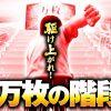 038 回胴リベンジャー遊太郎vol.38 【キング観光 サウザンド栄若宮大通店】