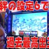 013 #13☆号泣☆絆の設定6で過去最高出玉!!!〜伝説のロックスターIKURA完結編〜